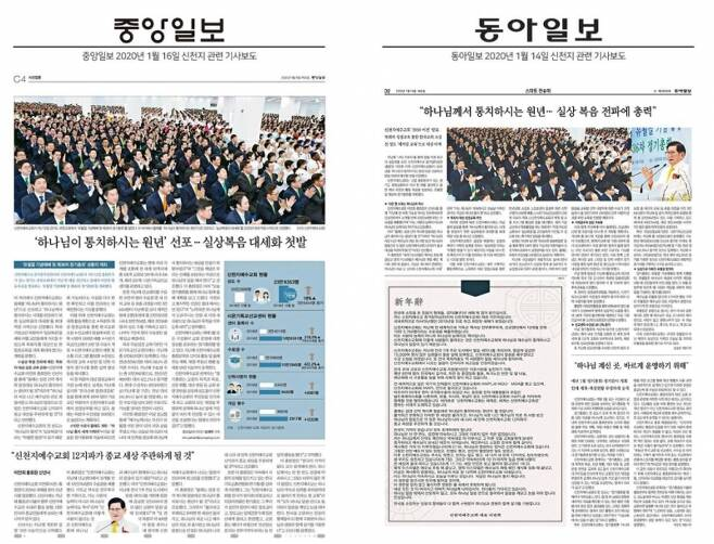 ▲중앙일보와 동아일보의 올 1월 신천지 홍보 기사.