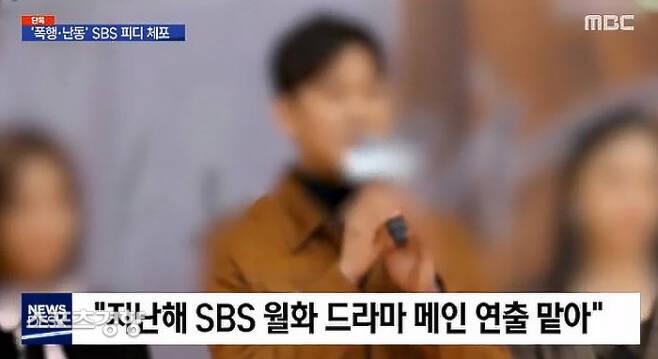 현직 드라마국 SBS PD가 지나가는 행인을 폭행하고 파출소에서도 난동을 부려 긴급체포됐다. 그는 전과가 있는 것으로 드러났다. MBC 방송 화면