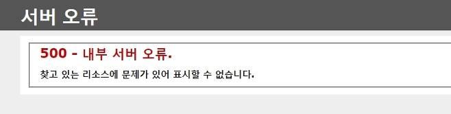 ▲현재 월간조선의 2016년 5월 이만희 대표 관련 기사는 삭제된 상태다.