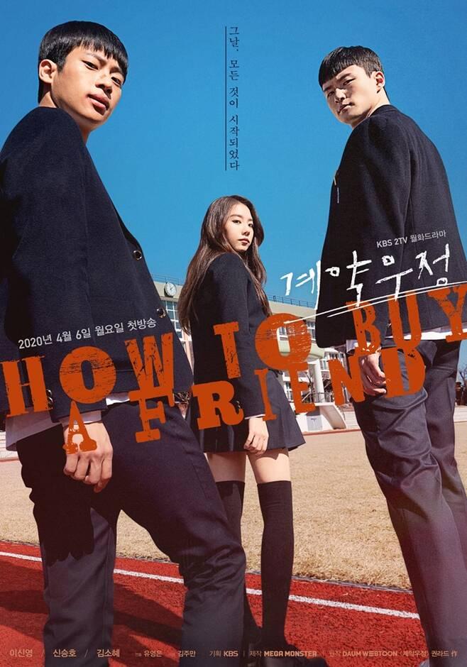 KBS 2TV '계약우정' © 뉴스1