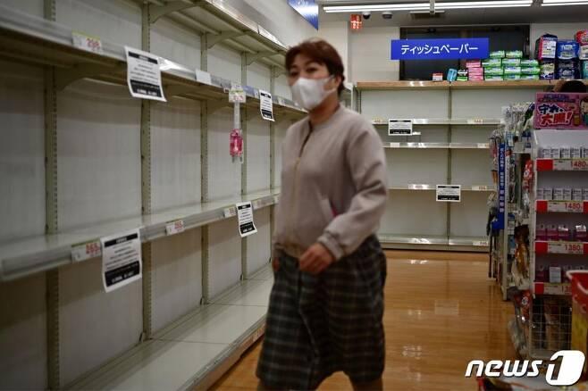 1일 (현지시간) 코로나 19 감염증의 확산 속 도쿄의 한 슈퍼마켓에서 화장지 진열 선반이 텅 빈 모습이 보인다.   ⓒ AFP=뉴스1