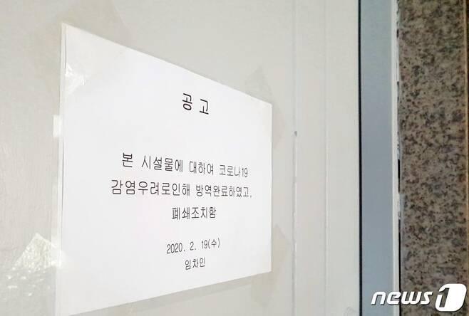 강원 춘천에서 코로나19 확진자 30대 여성 2명이 일하던 신천지예수교증거장막성전 센터가 지난달 19일부로 폐쇄됐다. /사진=뉴스1