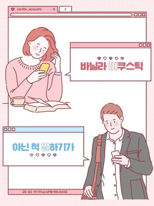 19일(목), 바닐라 어쿠스틱 싱글 앨범 '아닌 척 말하기가' 발매 | 인스티즈