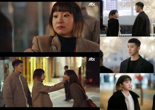 '이태원 클라쓰' 명장면./ 사진=JTBC 방송화면