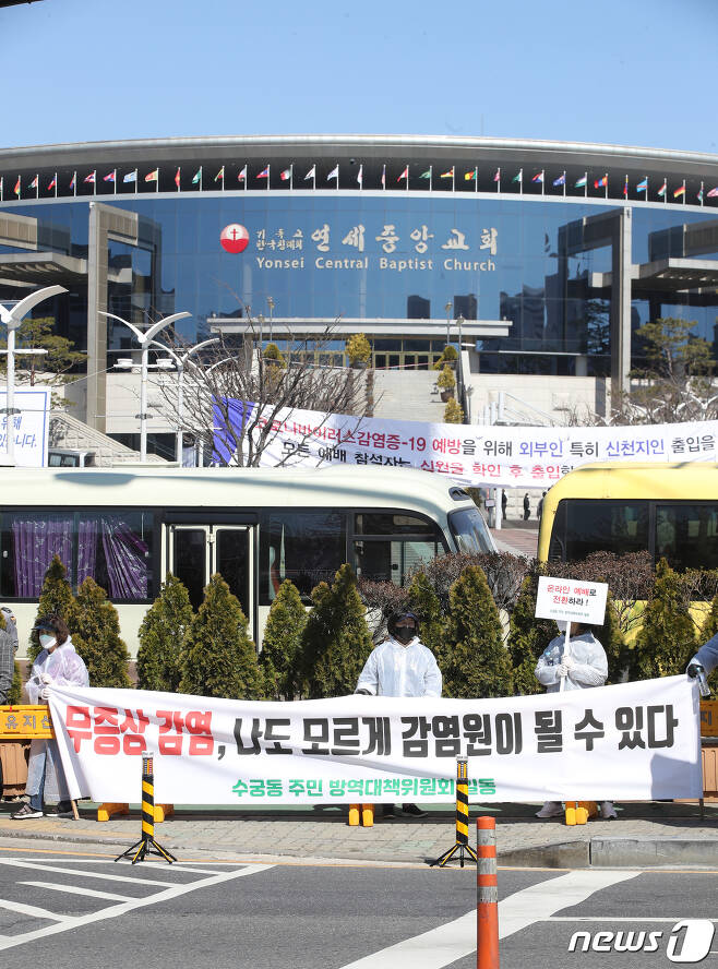 신종 코로나바이러스 감염증(코로나19)이 확산 중인 가운데 22일 오전 서울 구로구 연세중앙교회에서 앞에서 시민들이 현장 예배 중단을 촉구하고 있다.  2020.3.22/뉴스1 © News1 신웅수 기자