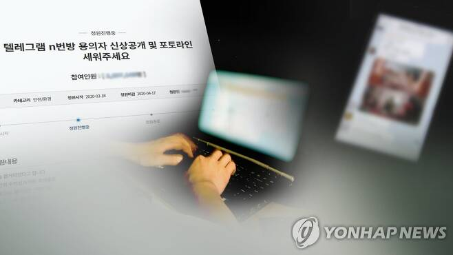 미성년 성착취 'n번방' 신상공개 靑청원 335만 (CG) [연합뉴스TV 제공]