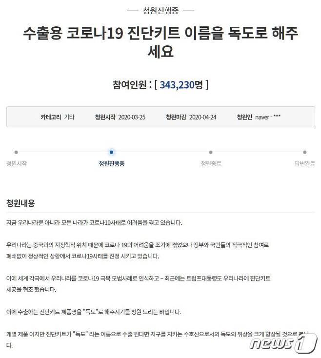 청와대 국민청원 홈페이지에 게시돼 있는 '수출용 코로나19 진단키트 이름을 독도로 해주세요' 청원 (국민청원 홈페이지 캡처) © 뉴스1