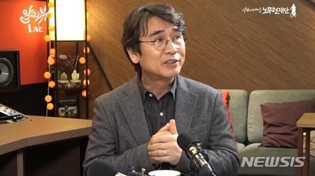 [서울=뉴시스] 유시민 노무현재단 이사장이 10일 진행한 유튜브 채널 '알릴레오 라이브' 화면 캡처