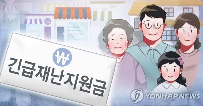 긴급재난지원금 (PG) [장현경 제작] 일러스트