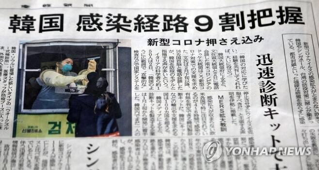 (도쿄=연합뉴스) 이세원 특파원 = 5일 일본 도쿄도(東京都)에 배달된 산케이(産經)신문이 '한국 감염 경로 9할 파악'이라는 제목의 기사에서 한국의 신종 코로나바이러스 감염증(코로나19) 대응을 소개하고 있다.