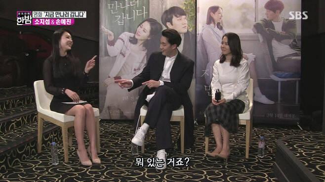 SBS '본격연예 한밤' 당시 소지섭과 조은정