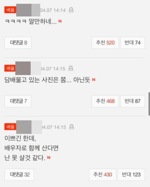 한소희 네이트 기사 베스트 댓글