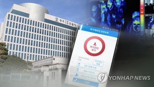 격리 위반·무시…민·형사책임 각오해야 (CG) [연합뉴스TV 제공]