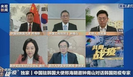 [서울=뉴시스] 10일 중국중앙(CC) TV 방송을 캡쳐한 사진으로, 신종 코로나바이러스 감염증(코로나19) 방역과 연관된 한중 화상회의가 열리고 있다. <사진출처: CCTV>