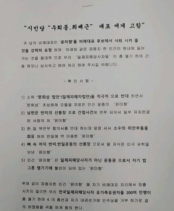 일제 강제동원 피해자 단체들이 지난 6일 더불어시민당에 제출한 항의 서한 일부
