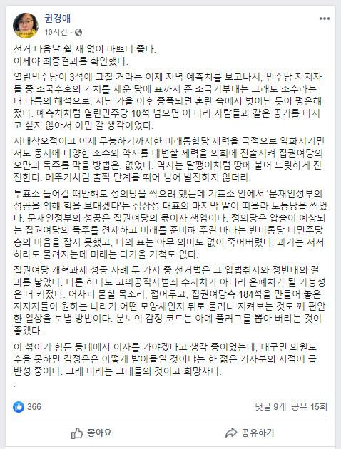 민변 출신 권경애 변호사 페이스북. /인터넷캡쳐