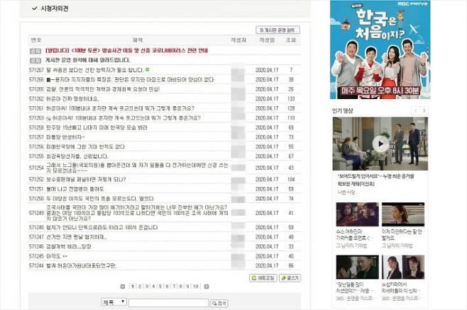 (사진=MBC '백분토론' 시청자의견 게시판 캡처)