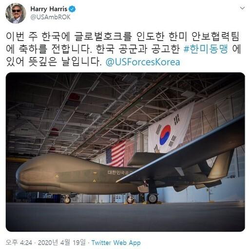 해리 해리스 주한미국대사 트위터 화면 갈무리