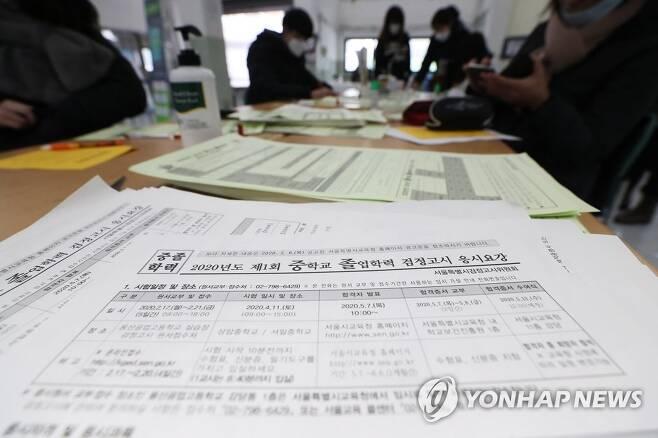 지난 2월 17일 오후 서울 용산공고 실습장에서 수험생들이 응시원서를 쓰고 있다. [연합뉴스 자료사진]