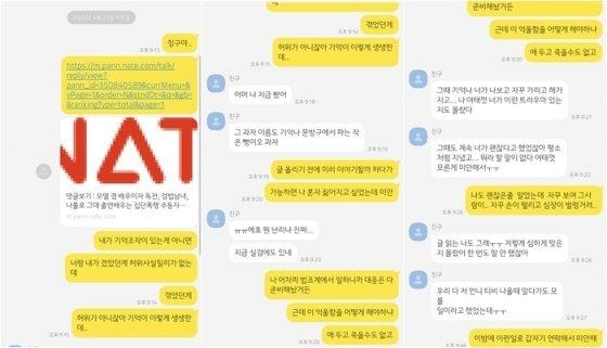 강승현에게 학교폭력을 당했다는 폭로자가 온라인 커뮤니티에 올린 친구와의 대화 내용. /사진=온라인 커뮤니티