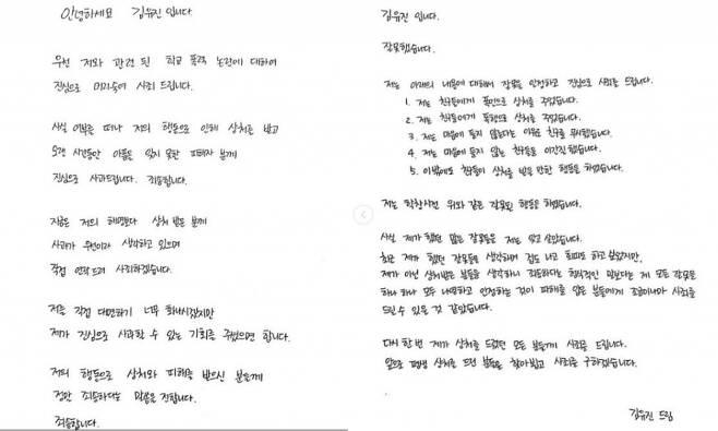 김유진 PD가 올린 1차(왼쪽) 2차 사과문 /사진=이원일 인스타그램
