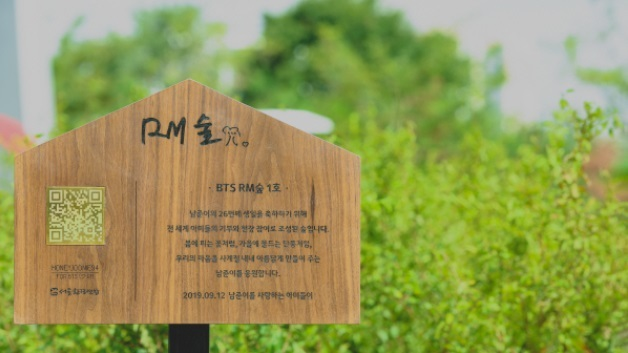 RM의 팬들은 한강의 자연성 회복과 미세먼지 저감을 위해 'RM숲'을 조성했다. 평소 환경에 많은 관심을 보이는 RM의 생일을 맞이해서다. ⓒ서울환경연합