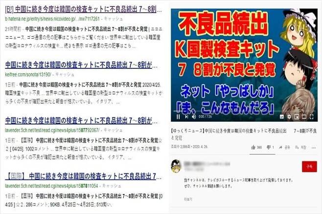 일본 누리꾼들 사이에서 '한국 진단키트는 불량'이라는 내용의 기사가 광범위하게 공유되고 있다(사진=자료사진)