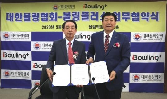 윤무영 볼링플러스 회장과 김길두 대한볼링협회장  [볼링플러스 제공]