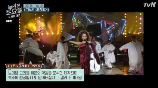지누션의 '말해줘'가 문제로 출제돼 화제다. /사진=tvN 놀라운 토요일