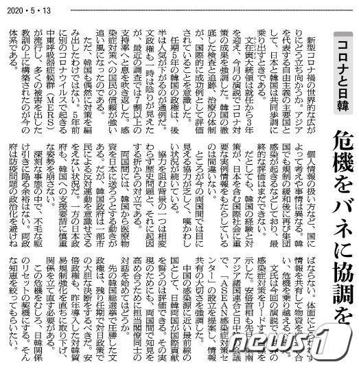 일본 아사히신문이 13일자 조간 사설을 통해 코로나19 대응을 위한 한일 간 협력을 주문했다. (아사히신문 캡처) © 뉴스1