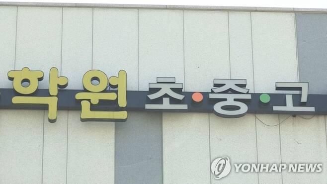학원 [연합뉴스TV 제공]