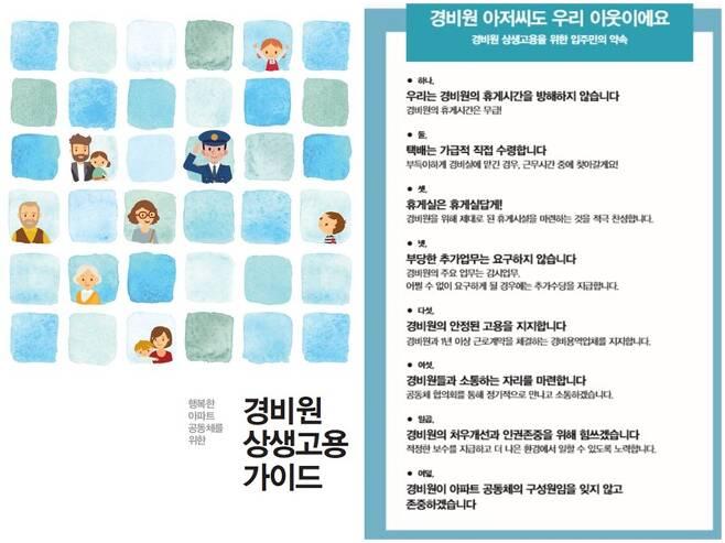희망제작소와 SH공사가 2017년 제작하고 서울시가 배포한 '아파트 경비원 상생고용을 위한 근무환경 가이드'   희망제작소 자료 https://bit.ly/3cGTxUP