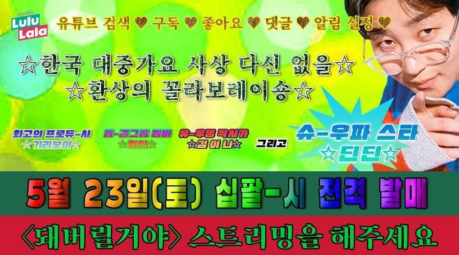 23일(토), 딘딘 새 앨범 '돼버릴거야' 발매 | 인스티즈