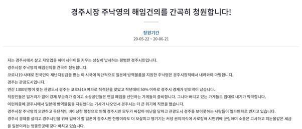 주낙영 경주시장 해임을 요구하는 국민청원. 청와대 국민청원 게시판 캡처