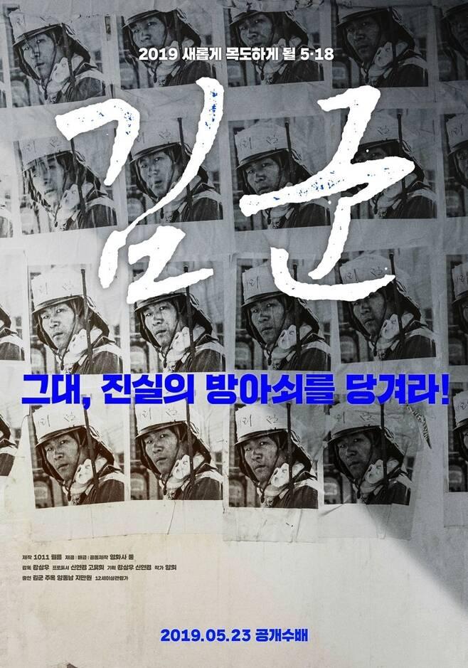 지난해 5월 23일 개봉한 다큐멘터리 '김군'이 22일 열린 제7회 들꽃영화상 대상을 받았다. (사진=영화사 풀 제공)