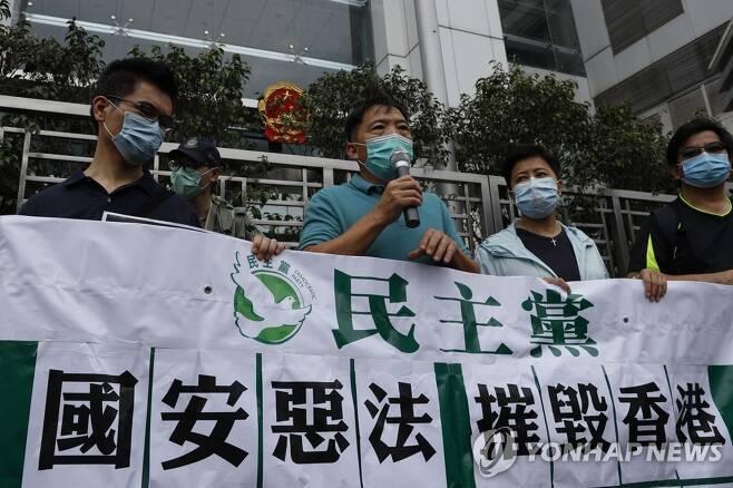 '국가보안법 제정 반대' 시위 나선 홍콩 민주당 의원들 (홍콩 AP=연합뉴스) 홍콩 최대 야당인 민주당 의원들이 22일 중앙인민정부 홍콩 주재 연락사무소(중련판) 앞에서 중국의 '홍콩 국가보안법' 직접 제정 추진에 반대하는 시위를 벌이고 있다. leekm@yna.co.kr