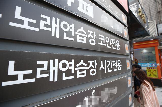 서울시가 신종 코로나바이러스 감염증(코로나19) 예방을 위해 지난 22일부터 코인노래연습장의 영업을 금지하는 집합금지 행정명령을 내렸다. 사진은 24일 서울 한 대학가의 코인노래연습장. 연합뉴스
