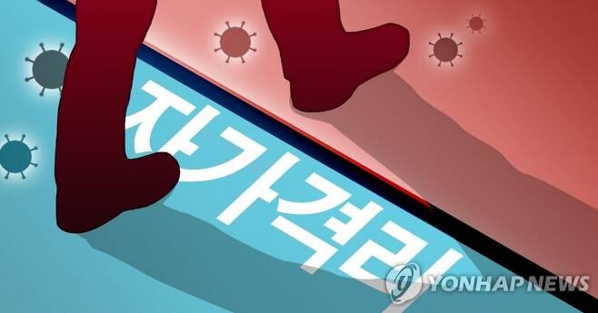 자가격리 무단 이탈 (PG) [권도윤 제작] 일러스트