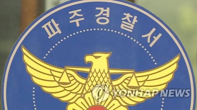 경기 파주경찰서 [연합뉴스TV 캡처]
