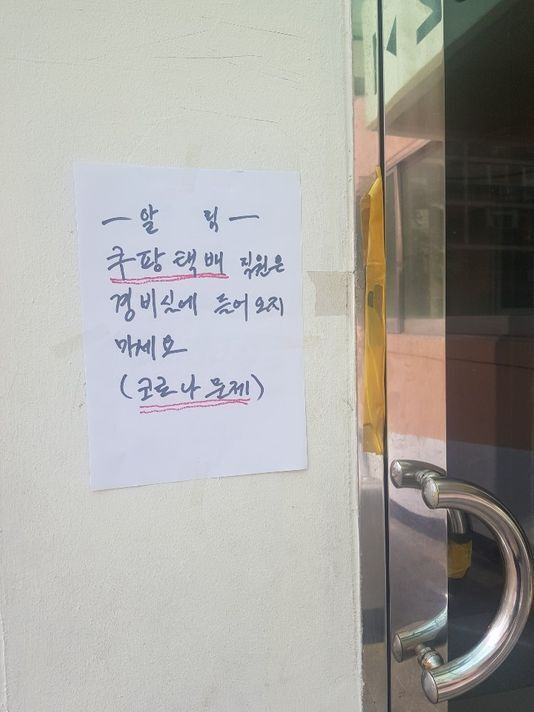 서울 마포구의 한 아파트 경비실에는 쿠팡 직원 출입금지를 알리는 안내문이 써붙여져 있다. ⓒ최승근 기자
