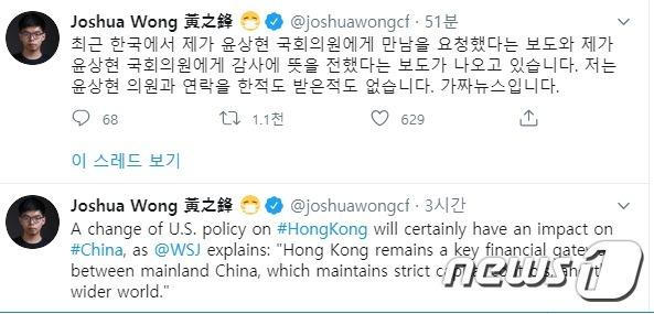 윤상현 의원에게 감사를 전했다는 소식이 가짜라고 해명하는 조슈아 웡(출처=트위터 갈무리)© 뉴스1