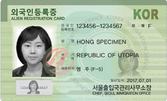 외국인등록증 견본 [법무부 제공]