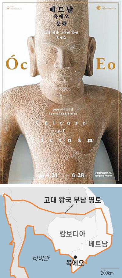 전남 목포 해양유물전시관에서 열리는 '베트남 옥에오 전' 포스터. 아래는 1~6세기 번영한 동남아 고대 왕국 부남 영역도.