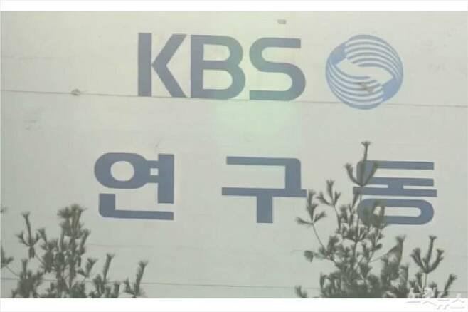 여자화장실 불법촬영이 발생한 서울 여의도 KBS 연구동