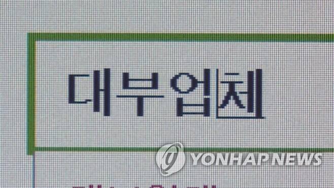 대부업체 [연합뉴스TV 캡처]