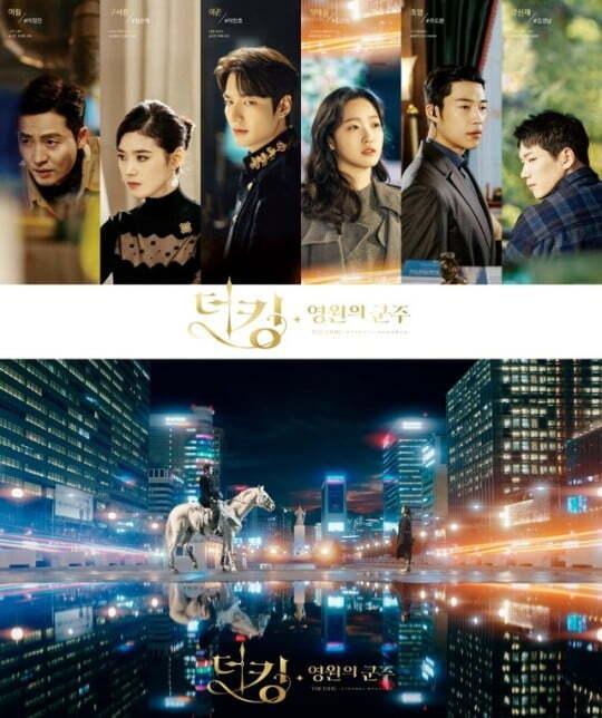 '더 킹' 포스터/ 사진=SBS 제공