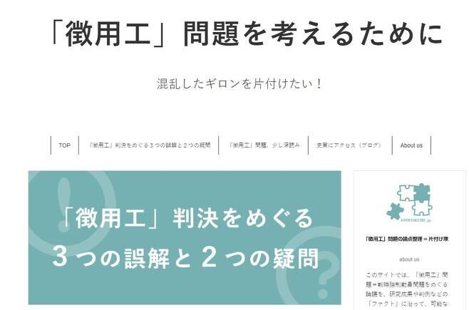 '징용공(징용 피해자) 문제를 생각하기 위해 혼란스러운 논의를 정리하고 싶다'는 제목으로 개설된 징용문제에 관한 팩트체크 사이트.[https://katazuketai.jp에서 캡처, 재판매 및 DB 금지]