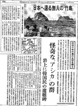 제2차 세계대전 패전 후 일본 중앙언론으로는 처음 독도를 답사 보도한 아사히신문 1951년 11월 24일자./