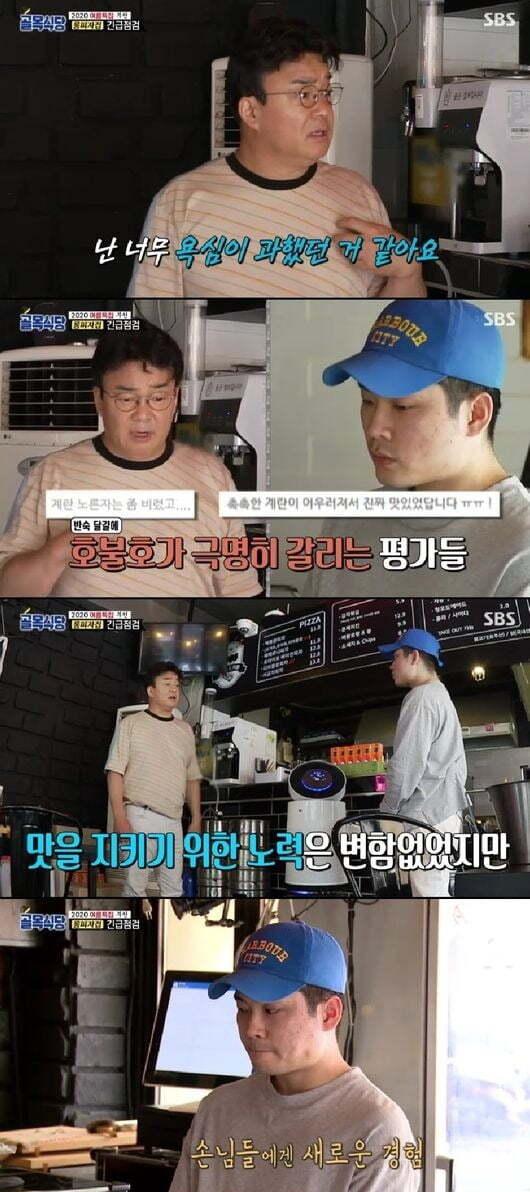 사진= SBS '골목식당' 방송 화면.