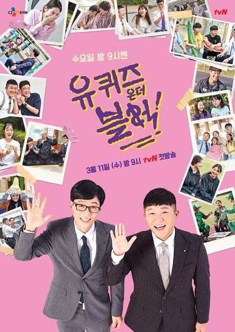 '유퀴즈온더블럭'(사진=tvN)
